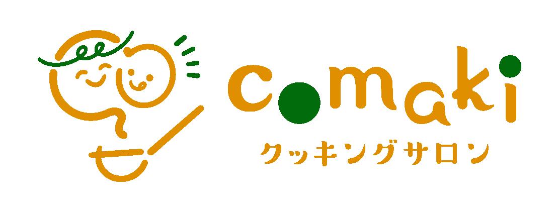 comakiクッキングサロン